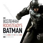 artbuk vselennaja rocksteady s batman