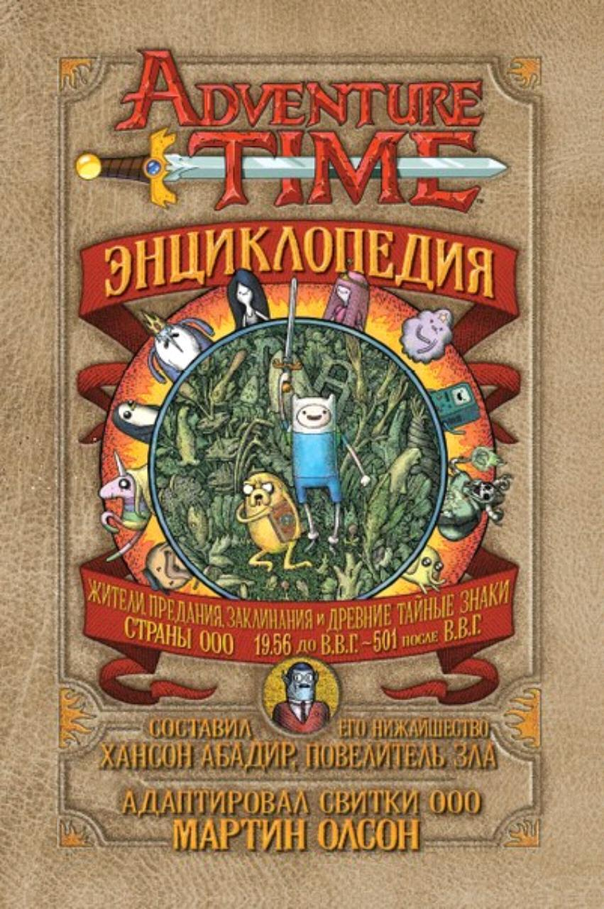 jenciklopedija vremja prikljuchenij adventure time encyclopaedia